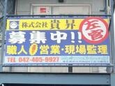 株式会社貴昇(きしょう) 営業所