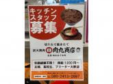 肉問屋 肉丸商店 イオンモール久御山店