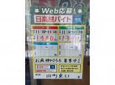 日高屋 田町東口店