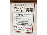 Honeys(ハニーズ) 都島ベルファ店