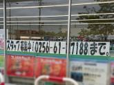 ファミリーマート 燕井土巻店