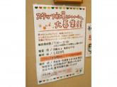 咲菜 イトーヨーカドー武蔵小金井店