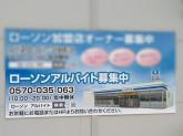 ローソン 豊田深田町店