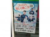 ファミリーマート 京都今出川針屋町店