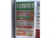 スーパーアークス 七飯サウス店