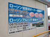 ローソン 豊田小坂本町店