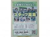 ロイヤルプロ 京都横大路店