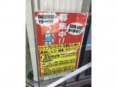 くすりの福太郎 五反田駅前店