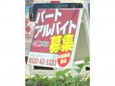 MC珈琲店