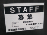 斉藤建設株式会社