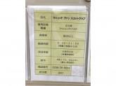 LASUD Vin SCOTCLUB リバーサイド千秋店
