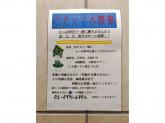 かっぱ寿司 練馬貫井店