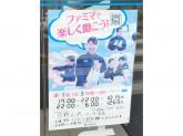 ファミリーマート 日野三沢店