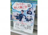 ファミリーマート 富岡下高瀬店
