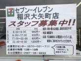 セブン-イレブン稲沢大矢町店