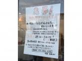 SOY'S KITCHEN TOKYO(ソイズキッチン)