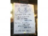 エビス参 笹塚店