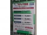 朝日新聞大阪シティ販売株式会社 都島支店