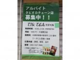 ティックティー 姫路店 (Tiktea)