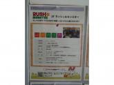RUSH豊橋店