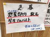マグフーズ 本宿店