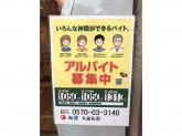 松屋 九品仏店