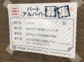 株式会社FROM/FROM SHOP(フロムショップ)