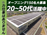 埼玉センコーロジサービス株式会社 加須PDセンター17[001]