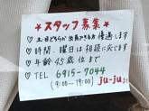 ju-ju(ジュジュ)