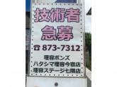 理容ステージ七隈店