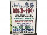 カネマン 片倉店
