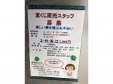 犬山カネスエチャンスセンター
