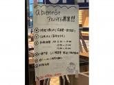 Boulangerie a bientot 中之島店