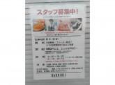 白十字 姫路・別所店