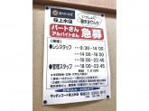 KITCHEN COURT(キッチンコート ) 桜上水店