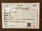 aidect(アイデクト) アトレ吉祥寺店