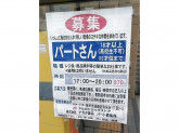 アルカドラッグ 東加古川店