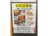 鍛冶屋文蔵 武蔵境店