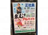 目利きの銀次 中野北口駅前本店