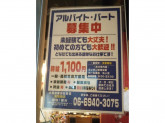 大起水産回転寿司 天満橋店