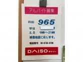 ザ・ダイソー 万代渋川店