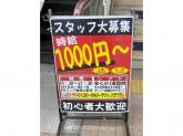 お宝創庫 東大阪店