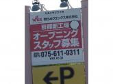 新日本ウエックス株式会社 京都新工場