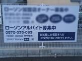 ローソン 山科大塚店