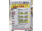 マックスバリュ豊田店
