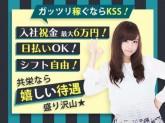 共栄セキュリティーサービス株式会社 秋葉原営業所(3)/[303]