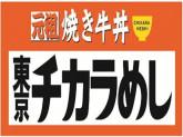 東京チカラめし 新宿西口1号