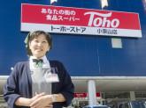トーホーストア 湊川公園店(レジ・品出し)