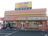 古本市場 高島店