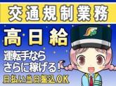 三和警備保障株式会社 三郷駅エリア 交通規制スタッフ(夜勤)
